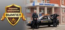 Пультовая охрана и охранная сигнализация